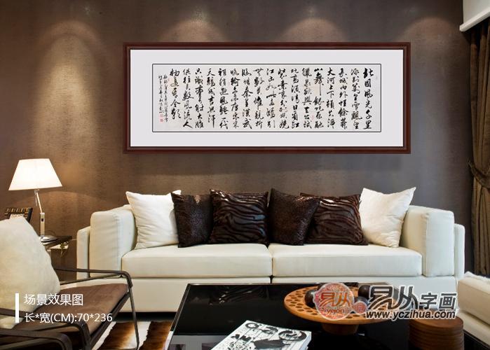 适合挂在客厅的书法 推荐两幅名家书法