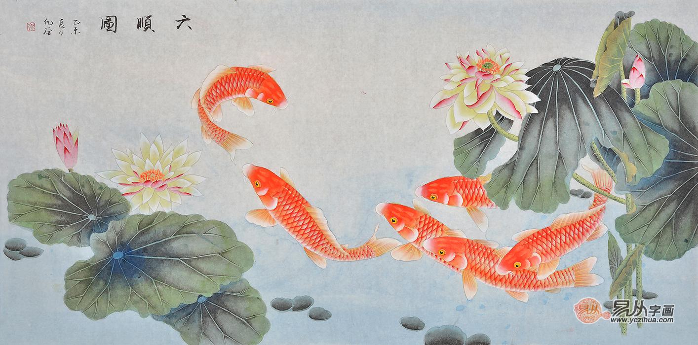 仇谷工笔画荷花鲤鱼作品《六顺图》