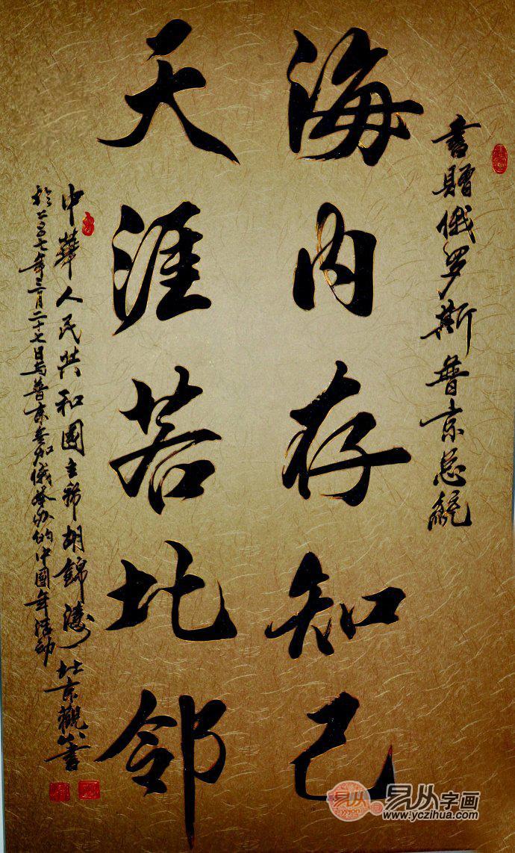 毛主席诗词 书法家观山书法作品 沁园春 长沙