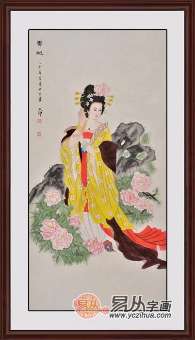 杨贵妃人物画像