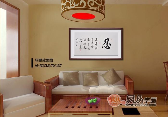 在客厅沙发背景墙应该挂什么四字书法字画最合适