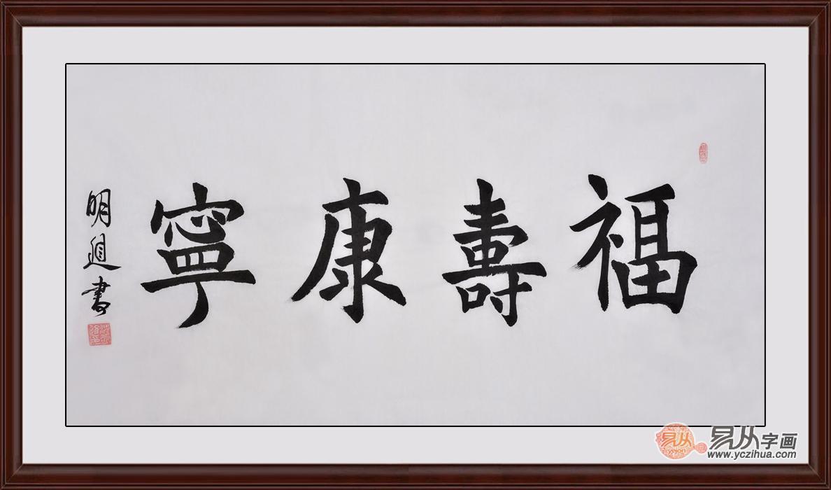 书法寿字作品 为您送去健康长寿图片