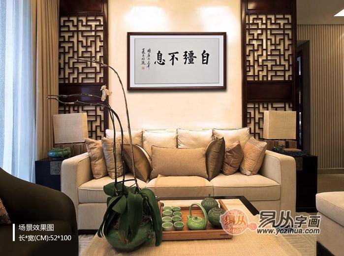 客厅沙发背景墙挂什么样的成语书法比较合适