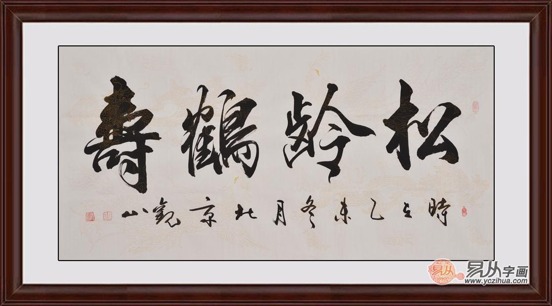 祝寿礼品字画 书法家观山行书书法作品《松龄鹤寿》图片