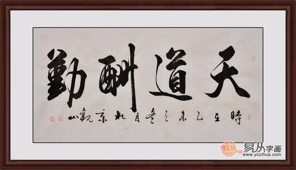 书法横幅四字名言欣赏