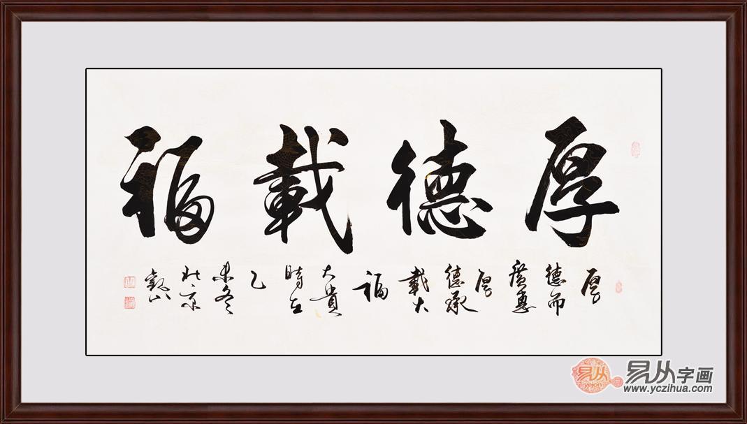 福字书法作品欣赏 为家居生活带来好运势