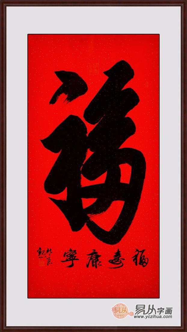 """福文化是源自中国的民俗文化。它的涵盖面非常广,伴随中国几千年的历史文明的变迁与发展,如今已经渗透到了人们生活的点点滴滴中,她所折射出的是我们整个中华民族的生活观念及价值观。 无论是现在还是过去,中国的老百姓都有一个共同的愿望,那就是企盼福气的到来。一个""""福""""字都寄托了人们对幸福生活的向往,也是对美好未来的祝愿。  """"福""""乃""""福、禄、寿、喜、财、吉""""六大吉祥之首,""""求福、纳福、惜福、祝福""""又是各种文化现象的概括和"""