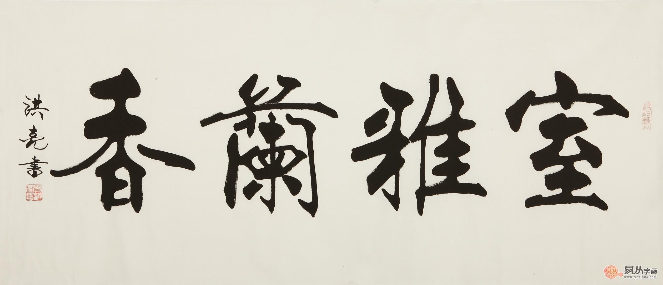 史洪亮四尺横幅书法作品《室雅兰香》-室雅兰香书法欣赏