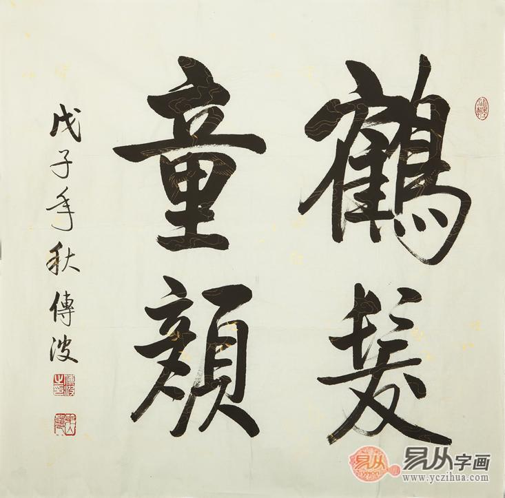 李传波四尺斗方书法作品《鹤发童颜》-鹤发童颜书法作品图片