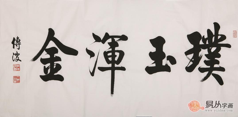 李传波四尺横幅书法作品《璞玉浑金》-璞玉浑金书法作品图片