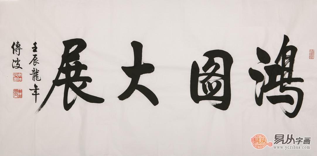 李传波四尺横幅书法作品《鸿图大展》-鸿图大展书法作品图片