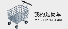 我的购物车