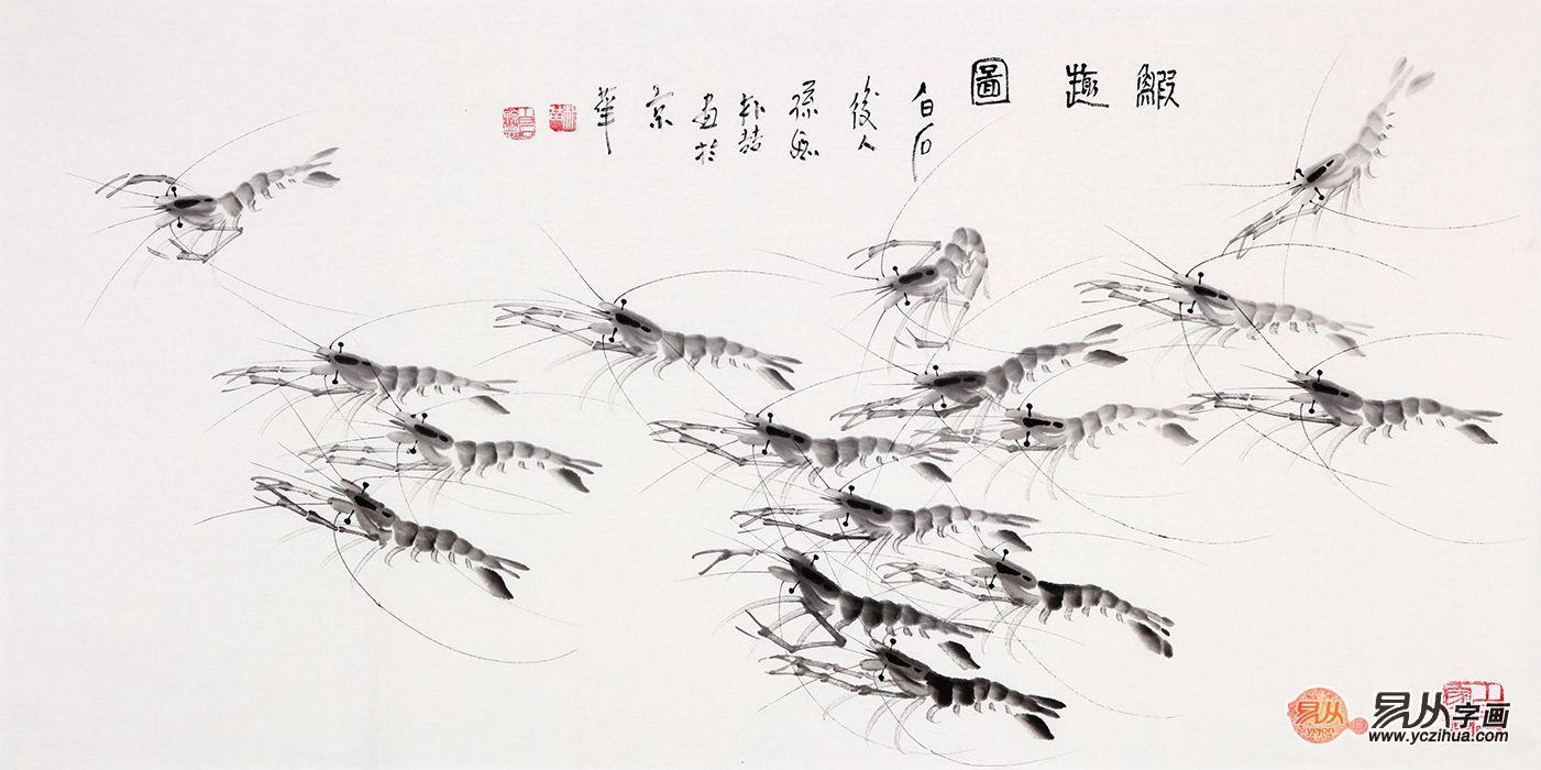 齐白石后人朴喆老师的虾画以后拍卖价格会涨吗?行情怎样